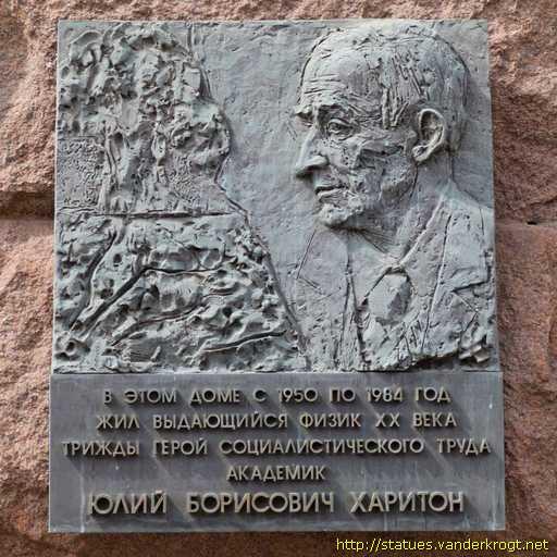 Moscow москва юлий борисович харитон